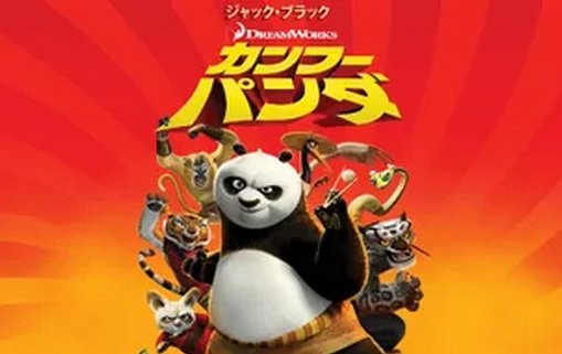 kung fu panda japones